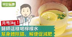 月甩3kg!醫師這樣喝檸檬水幫身體除鏽、解便促減肥