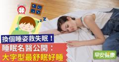 換個睡姿救失眠!睡眠名醫公開:大字型最舒眠好睡