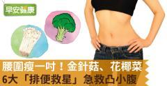 腰圍瘦一吋!金針菇、花椰菜6大「排便救星」急救凸小腹