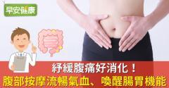 紓緩腹痛好消化!腹部按摩流暢氣血、喚醒腸胃機能