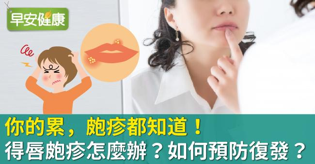 唇皰疹會傳染嗎?嘴唇皰疹多久會好?教你怎樣讓唇皰疹快點好又防復發