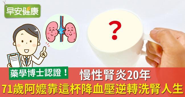 慢性腎炎20年,71歲阿嬤靠這杯降血壓逆轉洗腎人生!