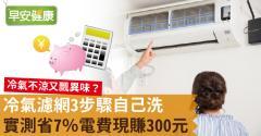 冷氣濾網3步驟自己洗!實測省7%電費現賺300元!