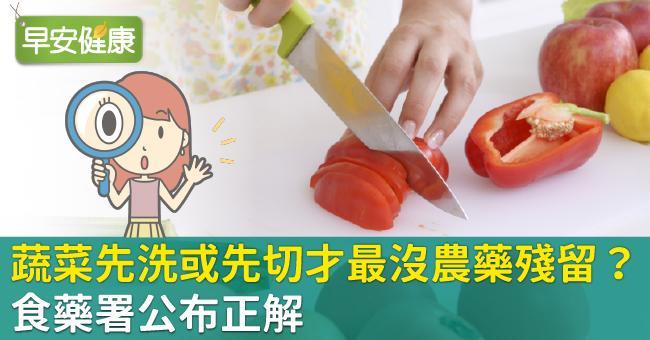 蔬菜先洗或先切才最沒農藥殘留?食藥署公布正解