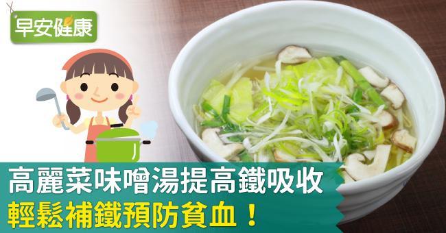 高麗菜味噌湯提高鐵吸收,輕鬆補鐵預防貧血!