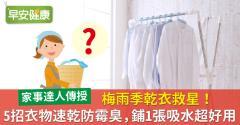 梅雨季乾衣救星!5招衣物速乾防霉臭,鋪1張吸水超好用
