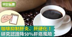 咖啡抑制肝炎、肝硬化!研究認證降50%肝癌風險