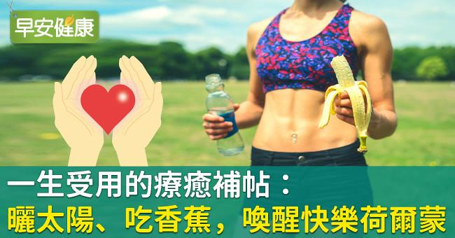 一生受用的療癒補帖:曬太陽、吃香蕉,喚醒快樂荷爾蒙!