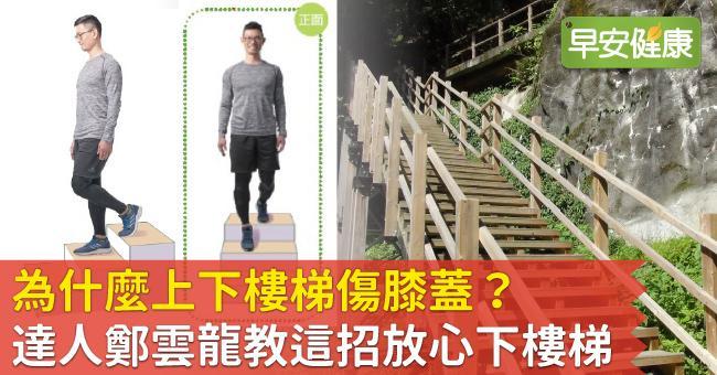 為什麼上下樓梯傷膝蓋?達人鄭雲龍教這招放心下樓梯