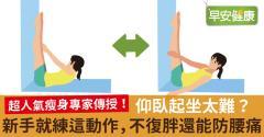 仰臥起坐太難?新手就練這動作,不復胖還能防腰痛