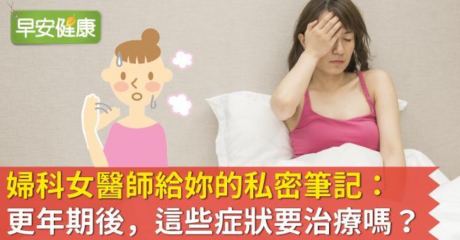 婦科女醫師給妳的私密筆記:更年期後,這些症狀要治療嗎?