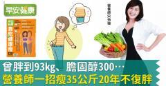曾胖到93kg、膽固醇300…營養師一招瘦35公斤20年不復胖