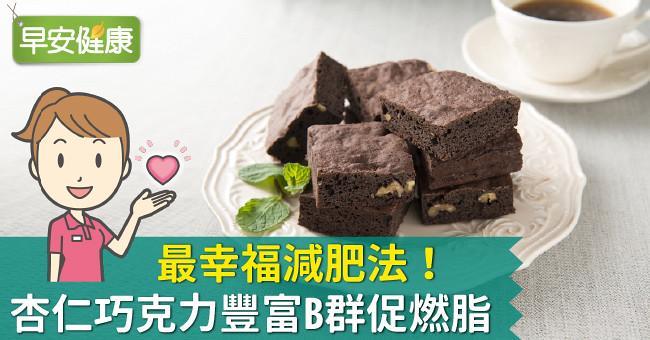 最幸福減肥法!杏仁巧克力豐富B群促燃脂!