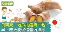日研究:地瓜抗癌第一名!早上吃更能促進體內排毒