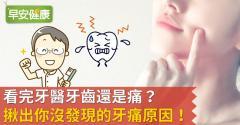 看完牙醫牙齒還是痛?揪出你沒發現的牙痛原因!
