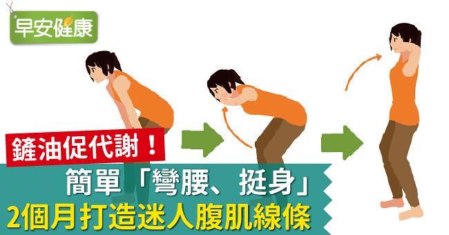 鏟油促代謝!簡單「彎腰、挺身」2個月打造迷人腹肌線條!