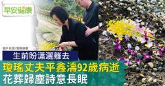 瓊瑤丈夫平鑫濤92歲病逝,生前盼瀟灑離去,花葬歸塵詩意長眠