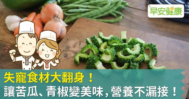失寵食材大翻身!讓苦瓜、青椒變美味,營養不漏接!