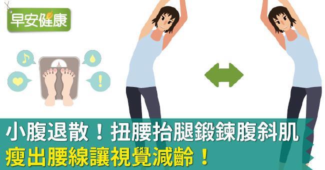 小腹退散!扭腰抬腿鍛鍊腹斜肌,瘦出腰線讓視覺減齡!