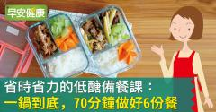 省時省力的低醣備餐課:一鍋到底,70分鐘做好6份餐