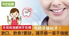 甩開牙痛蛀牙!漱口、飲食7要訣,讓牙齒一輩子強健!