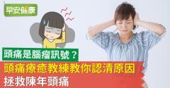 頭痛是腦瘤訊號?頭痛療癒教練教你認清原因,拯救陳年頭痛