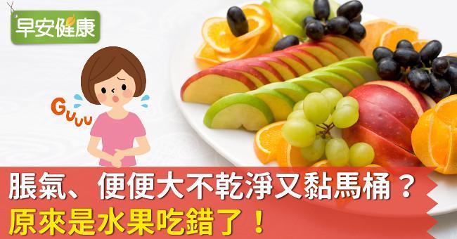 脹氣、便便大不乾淨又黏馬桶?原來是水果吃錯了!