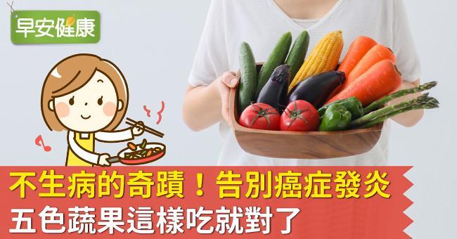 不生病的奇蹟!告別癌症發炎,五色蔬果這樣吃就對了