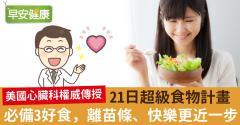 21日超級食物計畫:必備3好食,離苗條、快樂更近一步!
