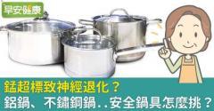 錳超標致神經退化?鋁鍋、不鏽鋼鍋...安全鍋具怎麼挑?
