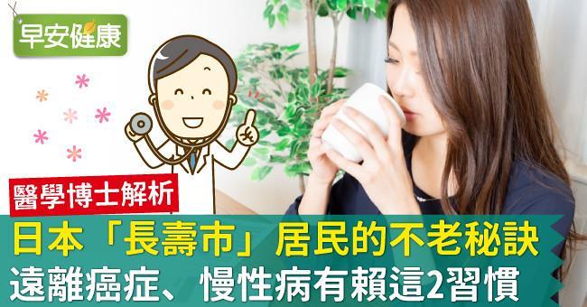 日本「長壽市」居民的不老秘訣!遠離癌症、慢性病有賴這2習慣