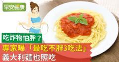 吃炸物怕胖?專家曝「最吃不胖3吃法」義大利麵也照吃