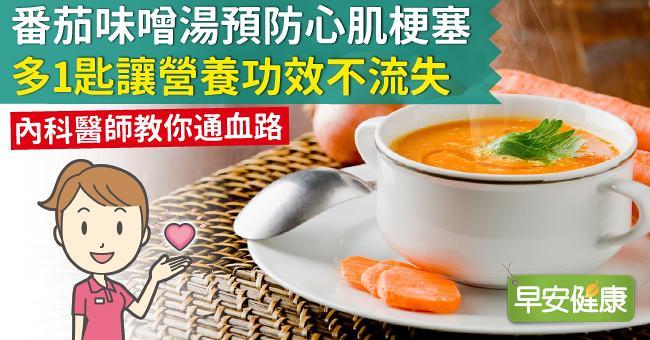 番茄味噌湯預防心肌梗塞,多1匙讓營養功效不流失