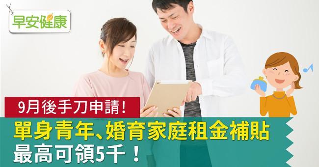 單身青年、婚育家庭租金補貼9月上路,最高可領5千!