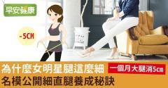 為什麼女明星腿這麼細?名模高橋瑪莉潤公開細直腿養成秘訣!