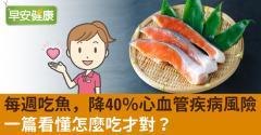 每週吃魚,降40%心血管疾病風險!一篇看懂怎麼吃才對?