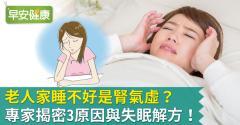 老人家睡不好是腎氣虛?專家揭密3原因與失眠解方!