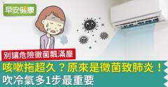 咳嗽拖超久?原來是黴菌致肺炎!吹冷氣多1步最重要