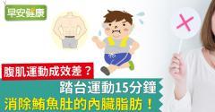 腹肌運動成效差?踏台運動15分鐘,消除鮪魚肚的內臟脂肪!