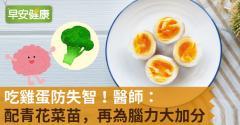 吃雞蛋防失智!醫師:配青花菜苗,再為腦力大加分