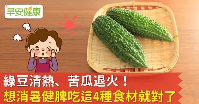 綠豆清熱、苦瓜退火!想消暑健脾吃這4種食材就對了