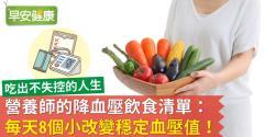 營養師的降血壓飲食清單:每天8個小改變穩定血壓值!