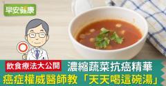 濃縮蔬菜抗癌精華!癌症權威醫師教「天天喝這碗湯」