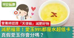 愛玉竟然只有台灣有!那真假愛玉你會分嗎?哪些人要少吃愛玉?