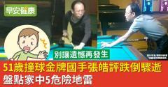 51歲撞球金牌國手張皓評跌倒驟逝!盤點家中5危險地雷