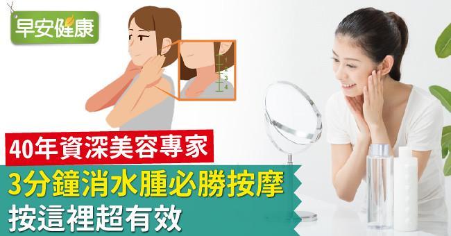 40年資深美容專家「3分鐘消水腫必勝按摩」,按這裡超有效