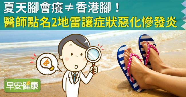 夏天腳會癢≠香港腳!醫師點名2地雷讓症狀惡化慘發炎!