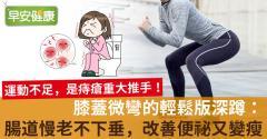 膝蓋微彎的輕鬆版深蹲:腸道慢老不下垂,改善便祕又變瘦