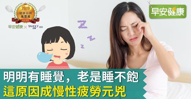 明明有睡覺,老是睡不飽:這原因成「慢性疲勞」元兇