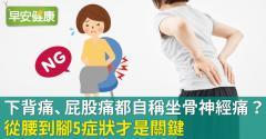下背痛、屁股痛都自稱坐骨神經痛?從腰到腳5症狀才是關鍵